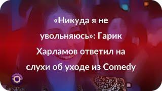 «Никуда я не увольняюсь»: Гарик Харламов ответил на слухи об уходе из Comedy