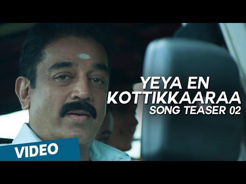 Yeya En Kottikkaaraa Song Teaser 01| Papanasam | Kamal Haasan | Gautami | Jeethu Joseph | Ghibran