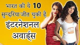 Top 10 Miss World from India Who Won International Awards at  Pageants (2018)