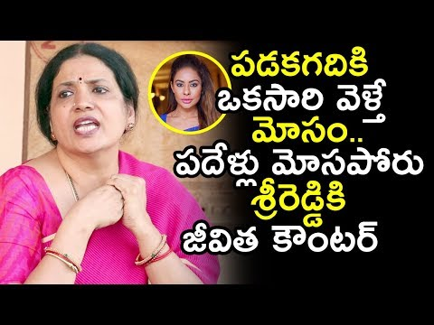 Jeevitha Rajasekhar Reaction On Sri Reddy Controversy    Tollywood casting couch   Friday Poster