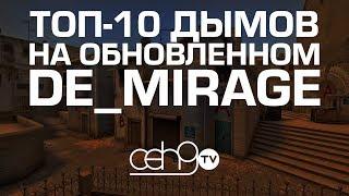 ТОП 10 СМОКОВ НА ОБНОВЛЕННОМ DE_MIRAGE