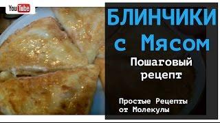 Рецепт вкусных Блинчиков с мясом пошагово