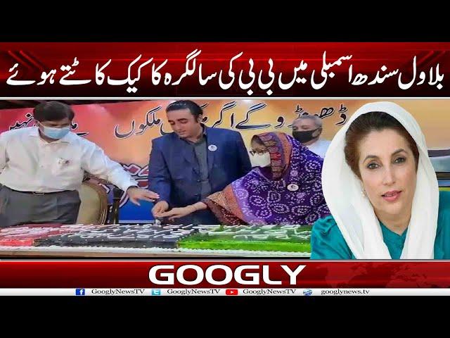Bilawal Bhutto Sindh Assembly Mein Muhtarma Benazir Bhutto Shaheed Kei Salgirah Ka Cake Kat-tay Huay