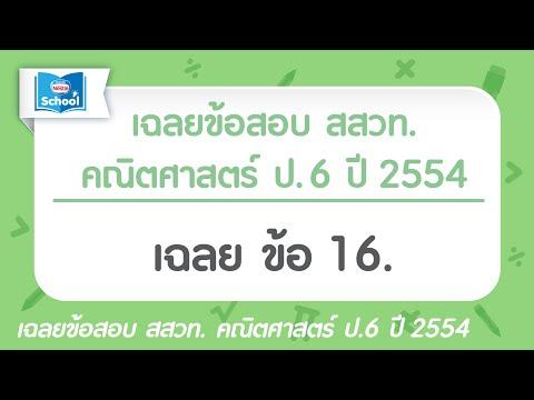 ข้อสอบ สสวท. คณิตศาสตร์ ป.6 ปี 2554 : ข้อ16