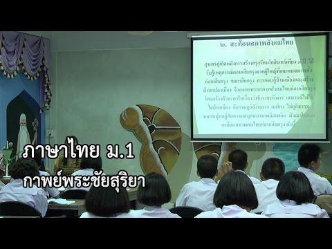 ภาษาไทย ม.1 กาพย์พระไชยสุริยา ครูบุญสาว สุขสมบูรณ์