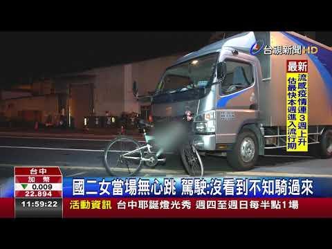 物流車駛入貨運站國二女騎單車遭撞命危
