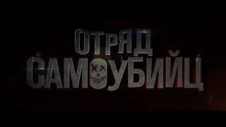 Отряд Самоубийц. Русский трейлер 2016 HD