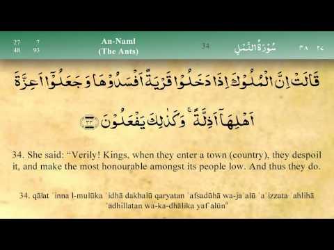 027   Surah An Naml by Mishary Al Afasy (iRecite)