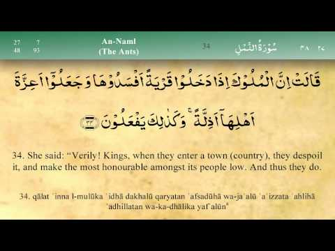 027   Surah An Naml by Mishary Al Afasy (iRecite)