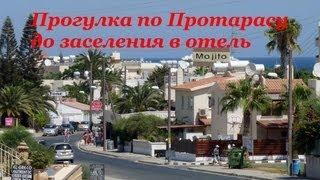 КИПР: Прогулка по г. Протарас (до заселения в отель)(Это второе видео из серии видео об отдыхе на Кипре: прогулка по городу до заселения в отель. *Отдыхали мы..., 2013-06-25T04:35:20.000Z)