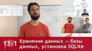 Урок 11 (часть 1): Хранение данных — базы данных, установка SQLite
