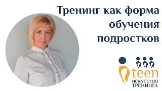 Ирина Телегина | Тренинг как форма обучения подростков