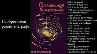 """Изобретатели радиотелеграфа"" (аудиокнига) М.П. Бронштейн"