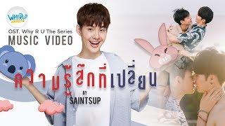 Download Lagu ความรู้สึกที่เปลี่ยน | Saintsup【OFFICIAL MV】| WHY R U The Series mp3