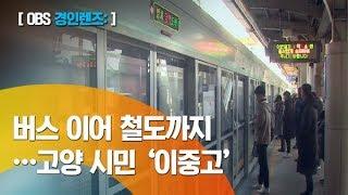 [경인 렌즈] 광역버스에 철도까지 파업…고양 시민 '이…