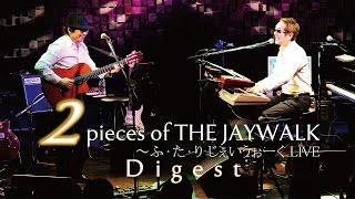 ライヴCD&DVD『2pieces of THE JAYWALK ~ ふ・た・り じぇいうぉーく L...