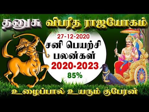 Dhanusu Rasi Sani Peyarchi Palangal 2020-2023   தனுசு ராசி சனி பெயர்ச்சி பலன்கள் - 2020-2023