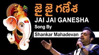 Jai Jai Ganesha Song By Shankar Mahadevan || Red Alert || Kannada Movie || 2015