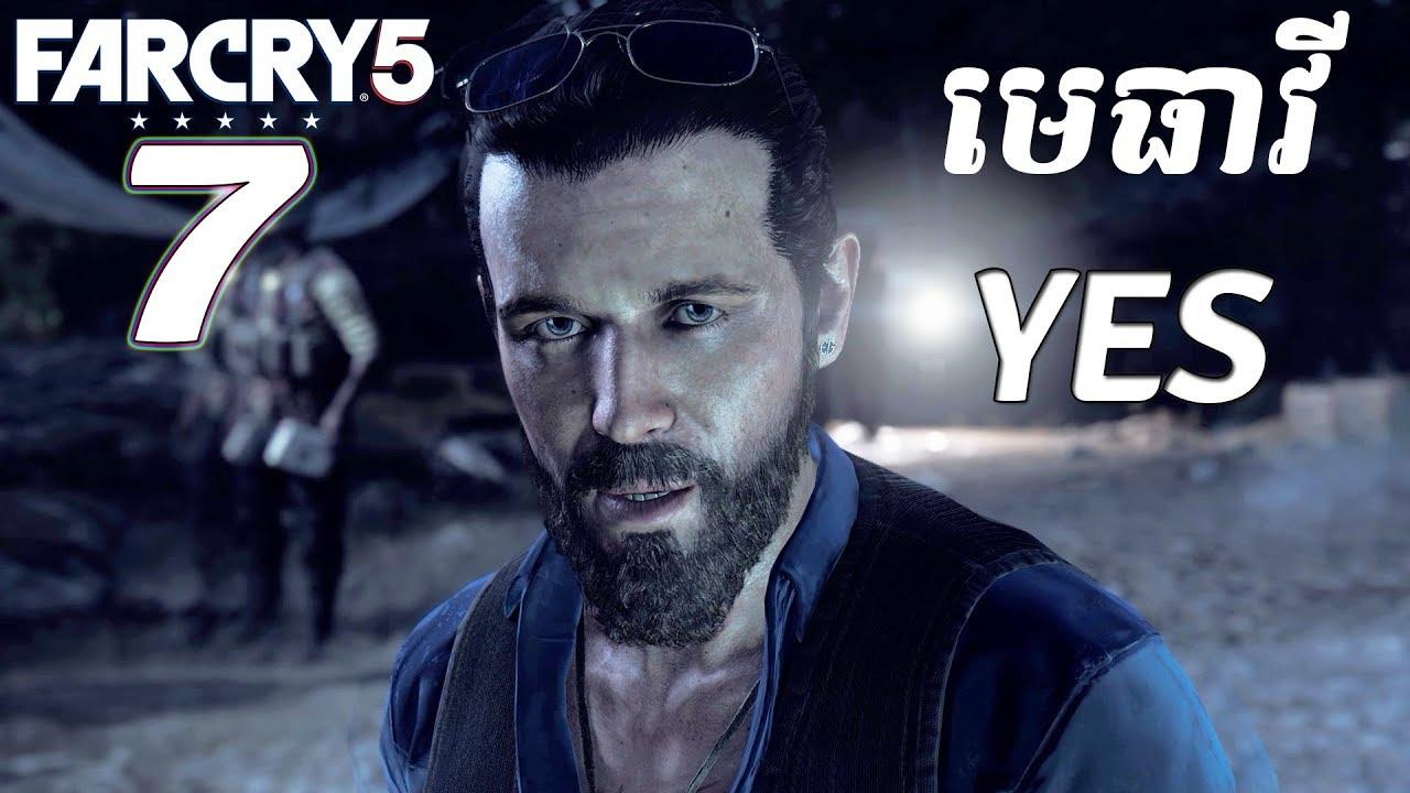 មេប្រឆាំងអំពើពុករលួយចោរម្សៀត John Seed -Vally Armed Convoy FAR CRY 5 Adventure Ep07 Khmer|VPROGAME