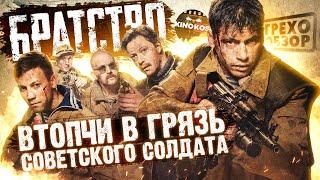 Грехо-Обзор Братство (Втопчи в грязь советского солдата)