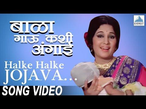 Halke Halke Jojava - Bala Gau Kashi Angaai | Marathi Angai Geete | Usha Mangeshkar | Marathi Songs