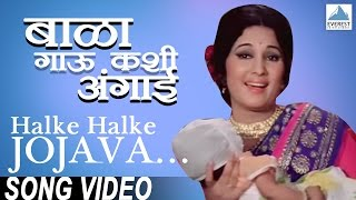 Halke Halke Jojava - Official Song | Bala Gau Kashi Angaai - Marathi Movie | Vikram Gokhale