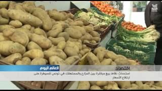 استحداث نقاط بيع مباشرة بين المزارع والمستهلك في تونس للسيطرة على ارتفاع الأسعار