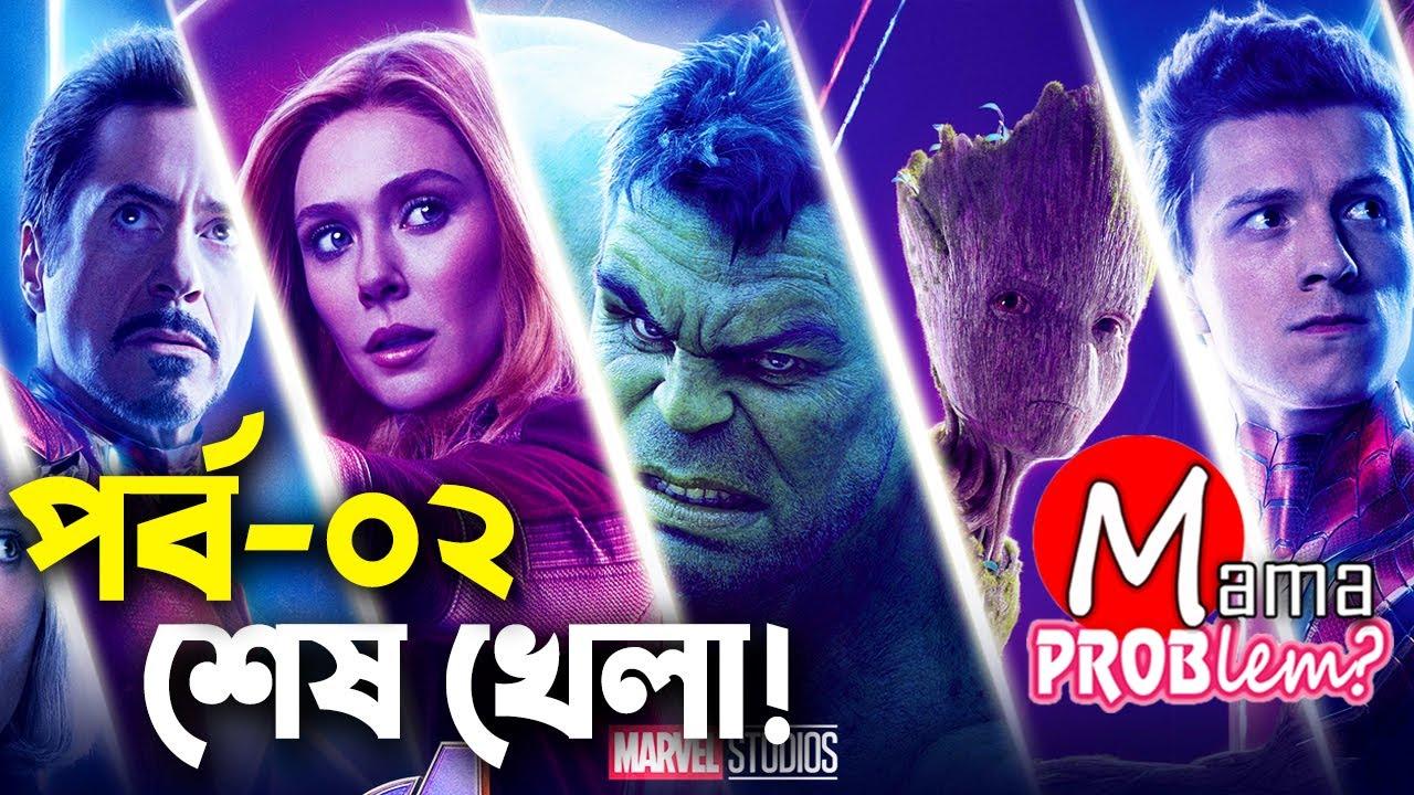 Avengers End Game|Part-02|Bangla Funny Dubbing|Bangla Funny Video|Mama Problem