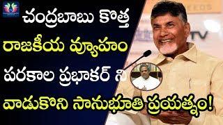 Chandrababu Naidu Executing His Plans By Using Parakala Prabhakar   Andhra Pradesh   TFC News