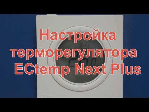 Настройка терморегулятора Danfoss Next Plus