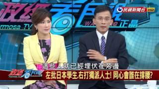 2016.12.13【政經看民視】