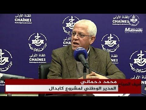 المدير الوطني لمشروع كابدال السيد محمد دحماني