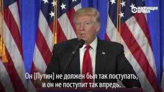 'Не стоило ему так поступать': Трамп о Путине и кибератаках