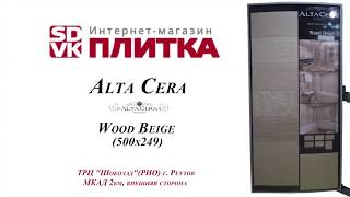 Плитка для ванної Alta Cera колекція Wood Beige