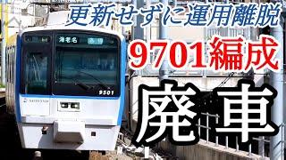【未更新のまま廃車】さよなら相鉄9701編成  〜9000系初の廃車〜