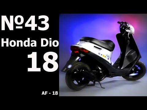 Ремонт) Honda Dio 18
