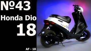 Ta'mirlash) Honda Dio 18