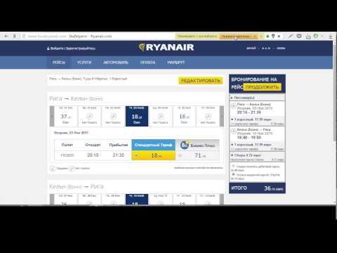 Как купить дешевые билеты из Риги в Кельн на сайте Ryanair.com ?
