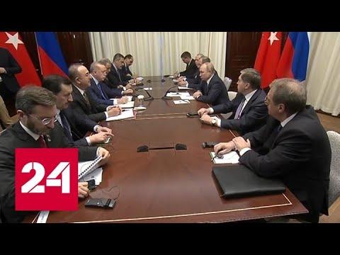 Путин встретился с Эрдоганом, а Помпео - с Чавушоглу - Россия 24