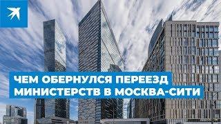 Смотреть видео Чем обернулся переезд министерств в Москва-Сити онлайн