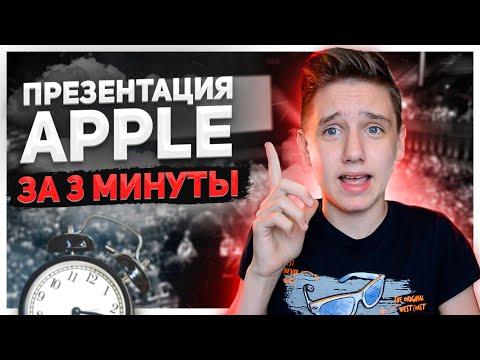 Итоги презентации Apple 2020 за 3 МИНУТЫ