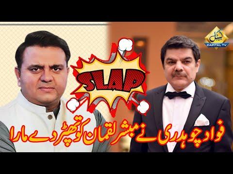 Fawad Chaudhry Slapped Mubasher Lucman