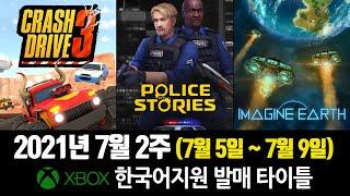 2021년 7월 2주 / XBOX 한국어지원 발매 타이…