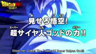 Dragon Ball Super Episode 10 Trailer English Subbed