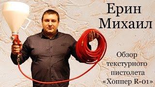 Полный обзор текстурного пистолета Хоппер  R-01 от портала ХОППЕР-КОВШ.РФ