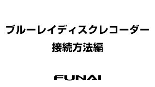 【FUNAI ブルーレイディスクレコーダー】接続方法 ブルーレイレコーダー 検索動画 26