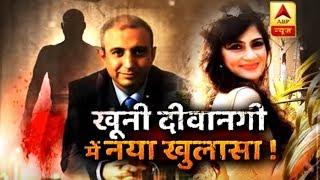 मेजर की 'खूनी दीवानगी' में नया खुलासा! | ABP News Hindi