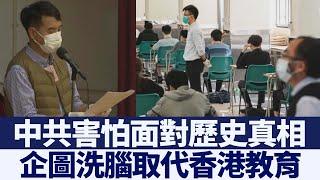 港歷史科考試爭議 學者:拒洗腦教育|新唐人亞太電視|20200522