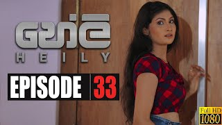 Heily | Episode 33 16th January 2020 Thumbnail