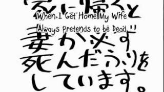 [Eng Sub] When I Get Home My Wife Always Pretends to be Dead 【Hatsune Miku】
